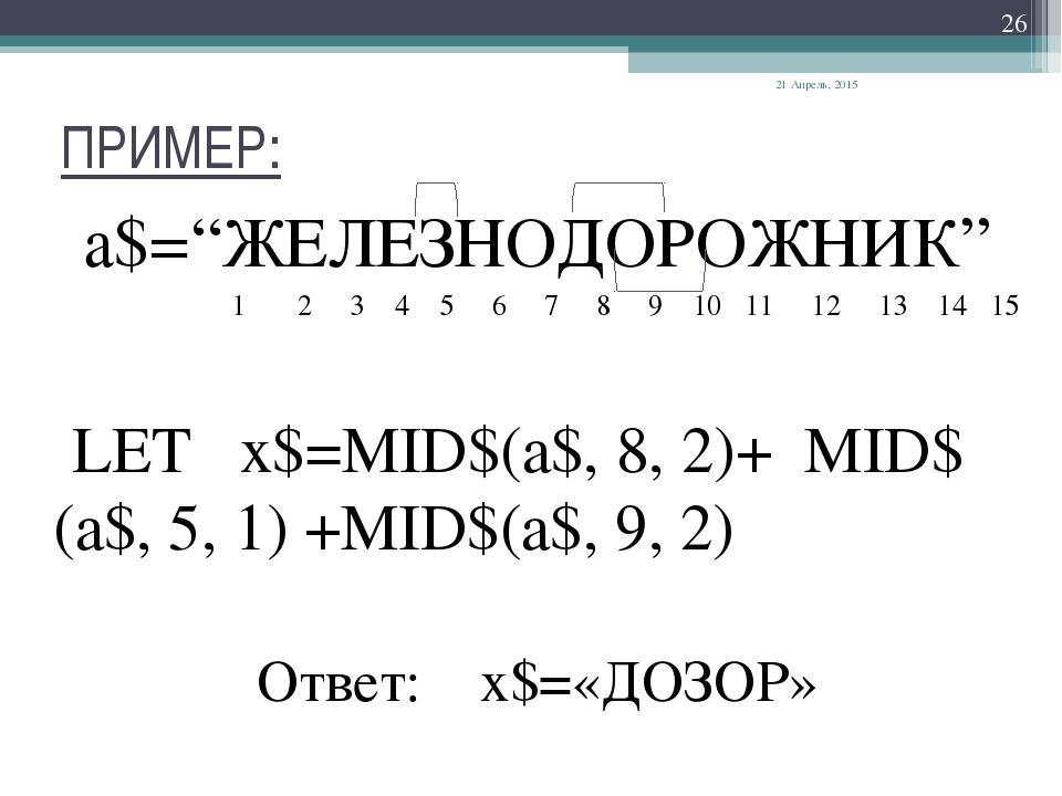 "ПРИМЕР: a$=""ЖЕЛЕЗНОДОРОЖНИК"" 1 2 3 4 5 6 7 8 9 10 11 12 13 14 15 LET x$=MID$(..."