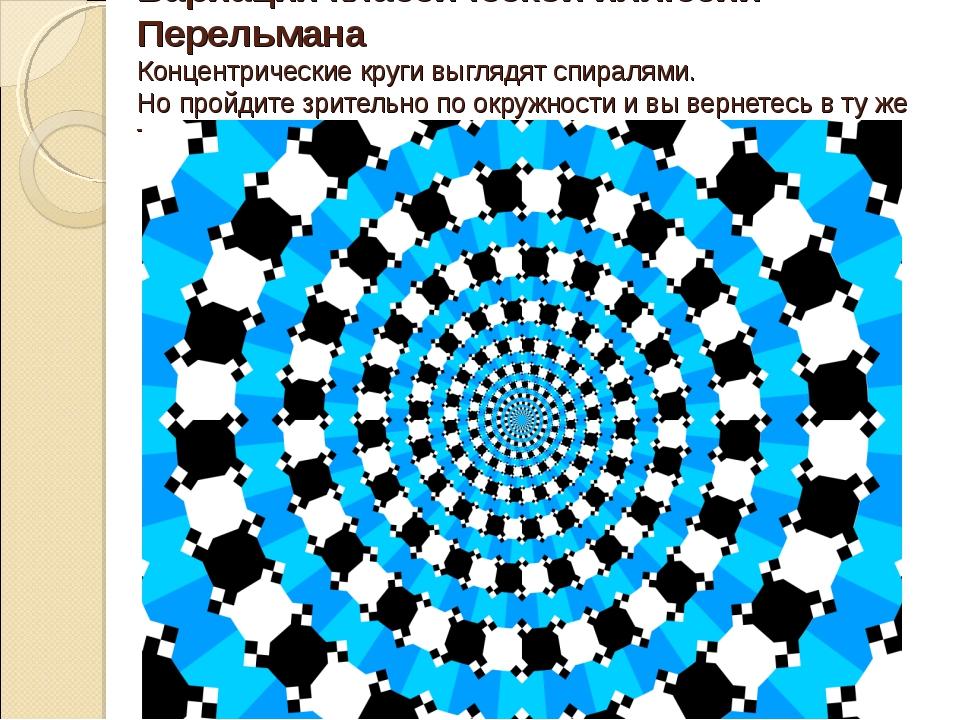 Вариация классической иллюзии Перельмана Концентрические круги выглядят спира...