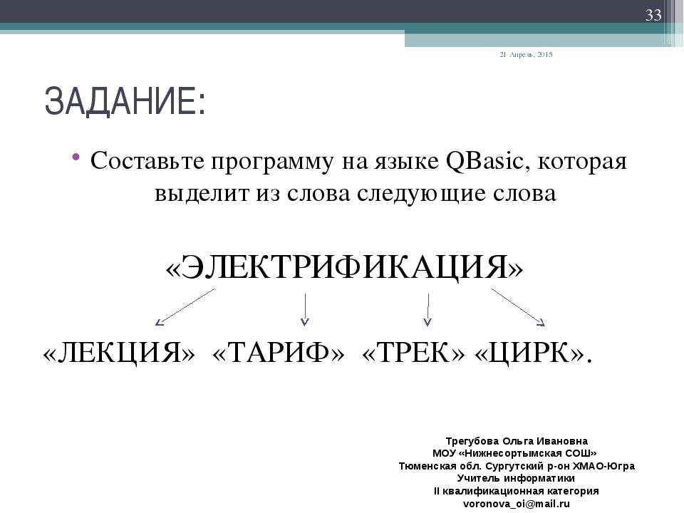 ЗАДАНИЕ: Составьте программу на языке QBasic, которая выделит из слова следую...