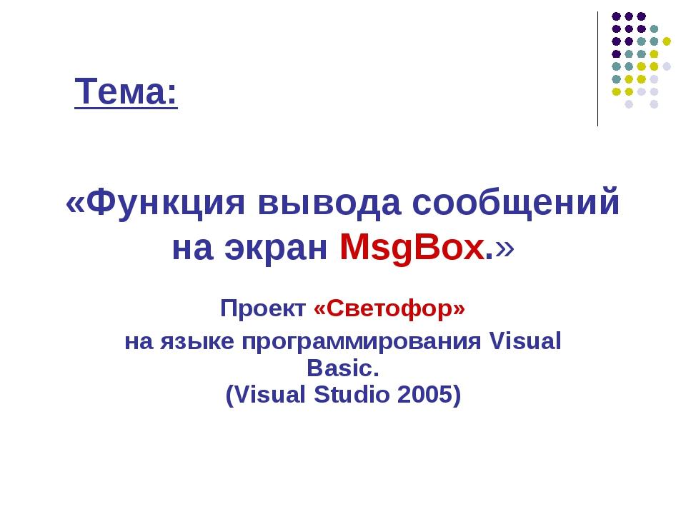 «Функция вывода сообщений на экран MsgBox.» Проект «Светофор» на языке програ...