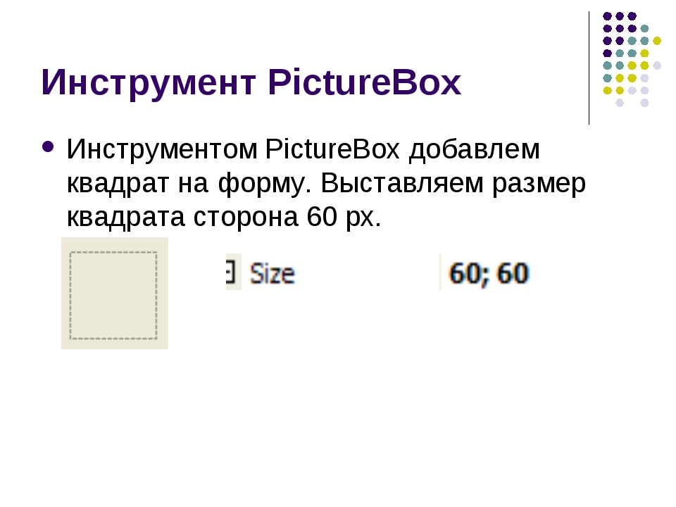 Инструмент PictureBox Инструментом PictureBox добавлем квадрат на форму. Выст