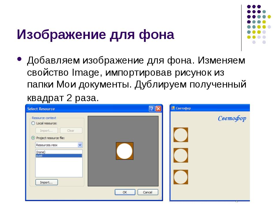 Изображение для фона Добавляем изображение для фона. Изменяем свойство Image,...