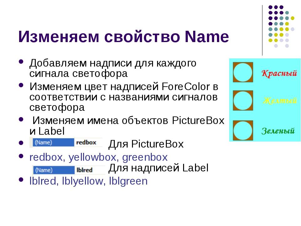 Изменяем свойство Name Добавляем надписи для каждого сигнала светофора Изменя...