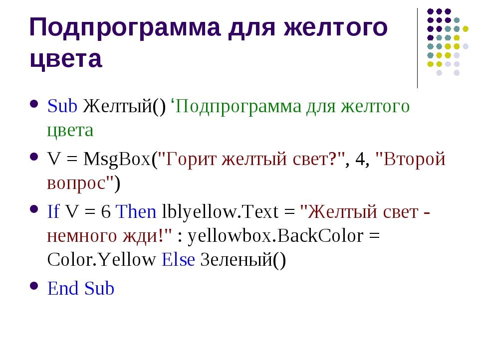 Подпрограмма для желтого цвета Sub Желтый() 'Подпрограмма для желтого цвета V...