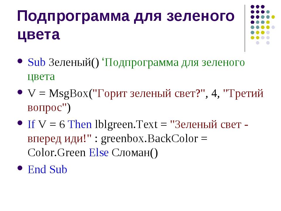 Подпрограмма для зеленого цвета Sub Зеленый() 'Подпрограмма для зеленого цвет...