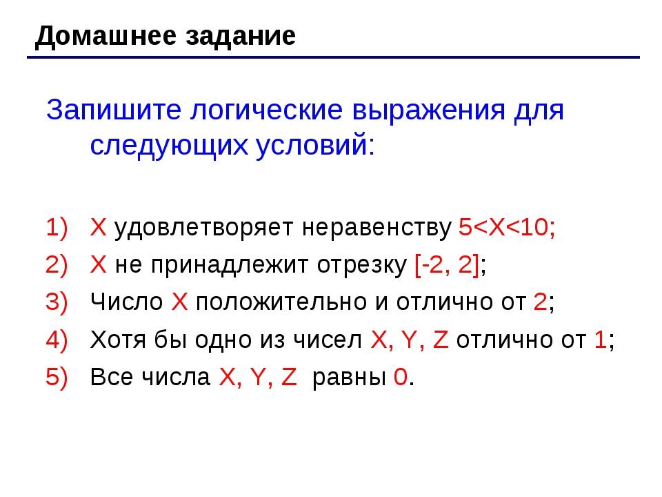 Домашнее задание Запишите логические выражения для следующих условий: X удовл...