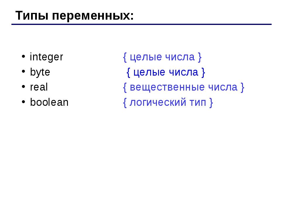 Типы переменных: integer{ целые числа } byte { целые числа } real{ веще...