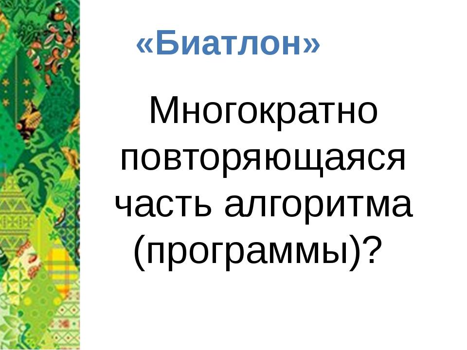 Как обозначается раздел, в котором описываются переменные? «Биатлон»