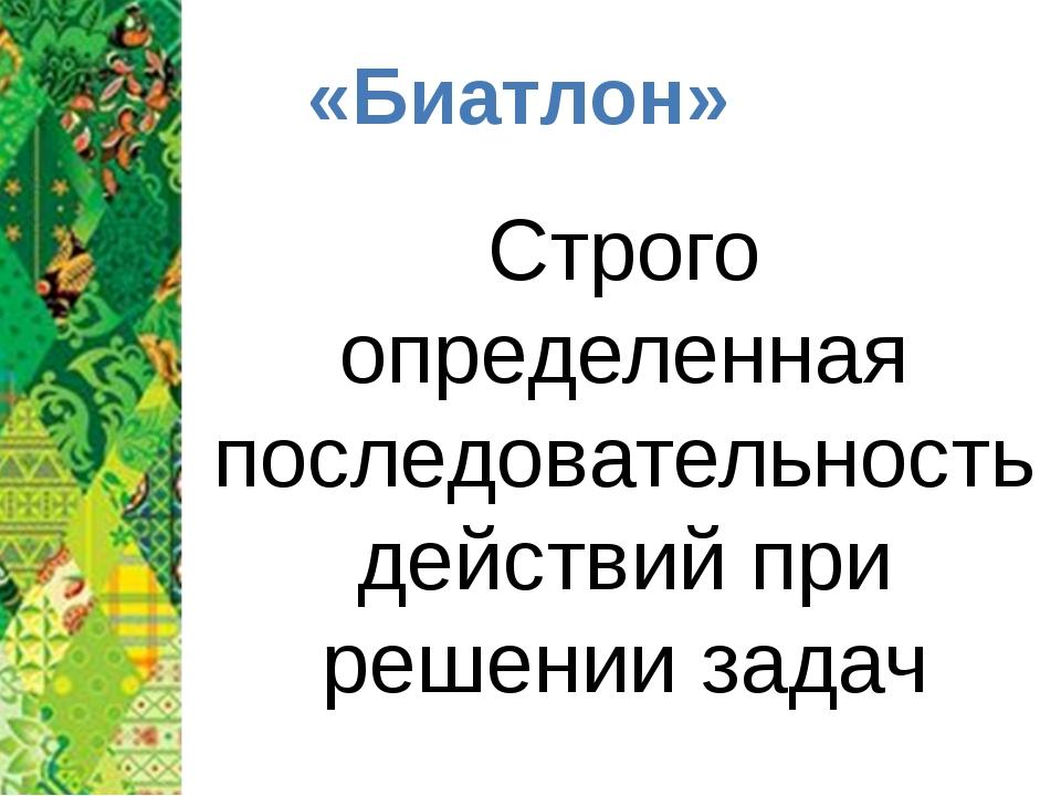 Этап, на котором устраняются синтаксические ошибки в программе? «Биатлон»