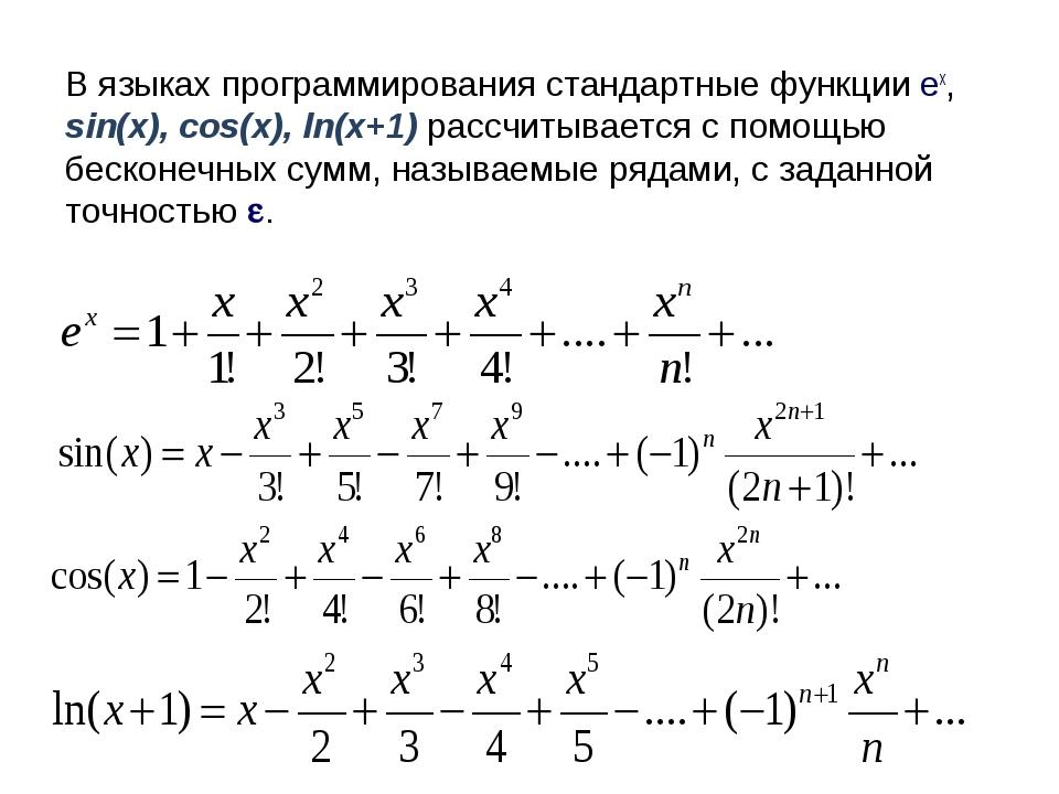 В языках программирования стандартные функции ex, sin(x), cos(x), ln(x+1) рас...