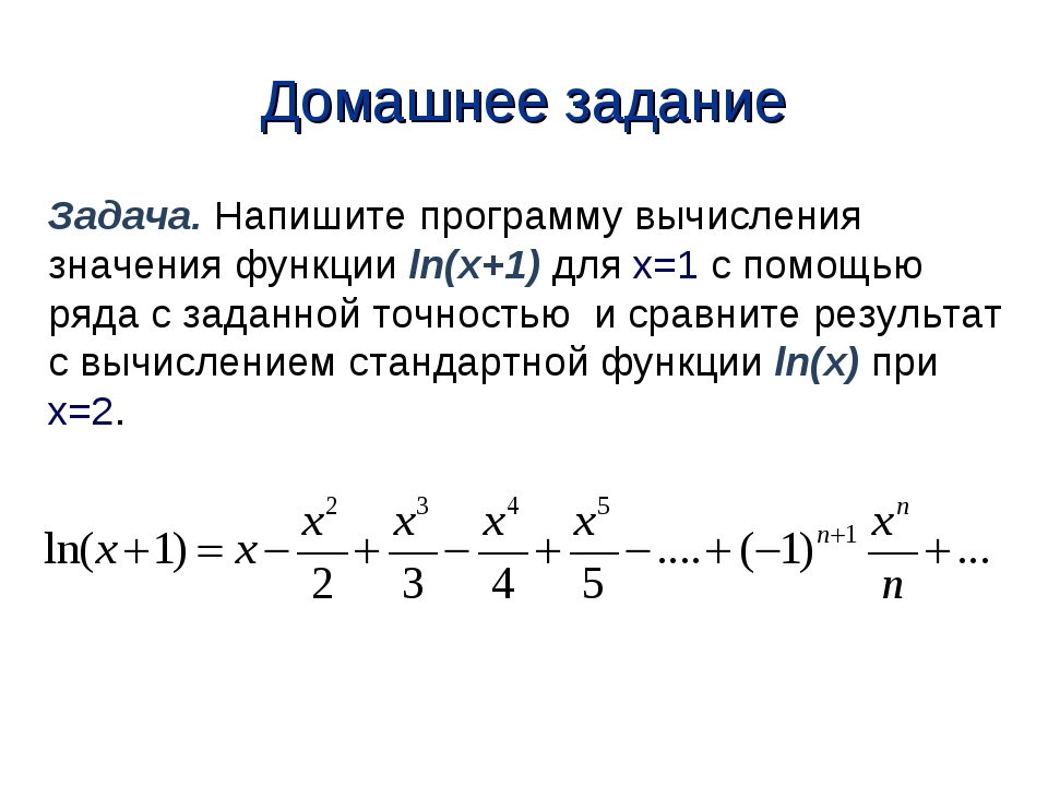 Домашнее задание Задача.Напишите программу вычисления значения функции ln(x+...