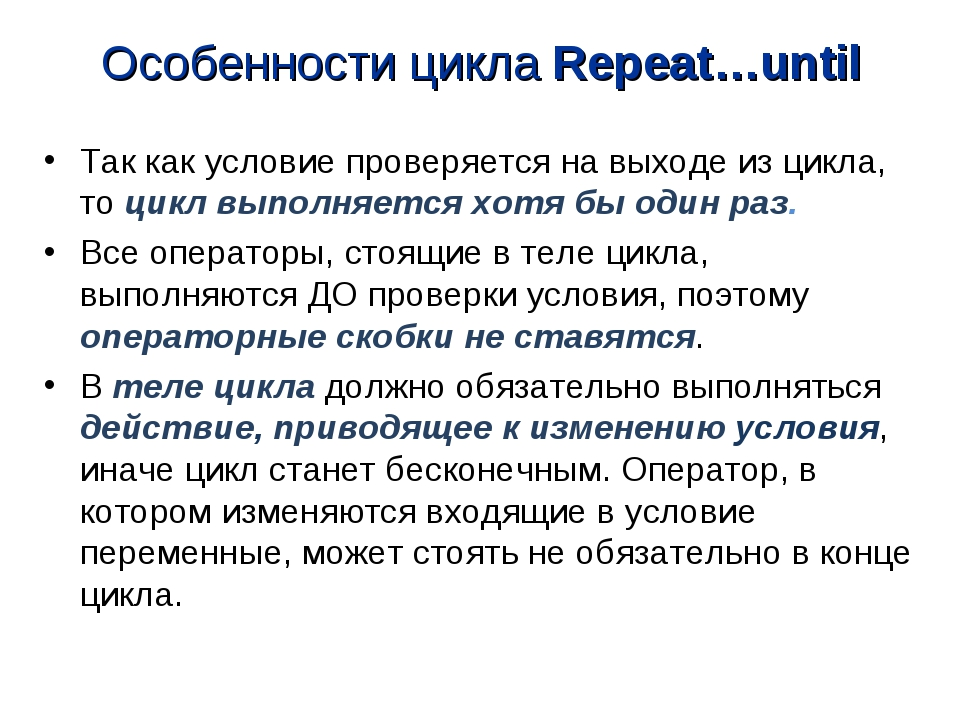 Особенности цикла Repeat…until Так как условие проверяется на выходе из цикла...