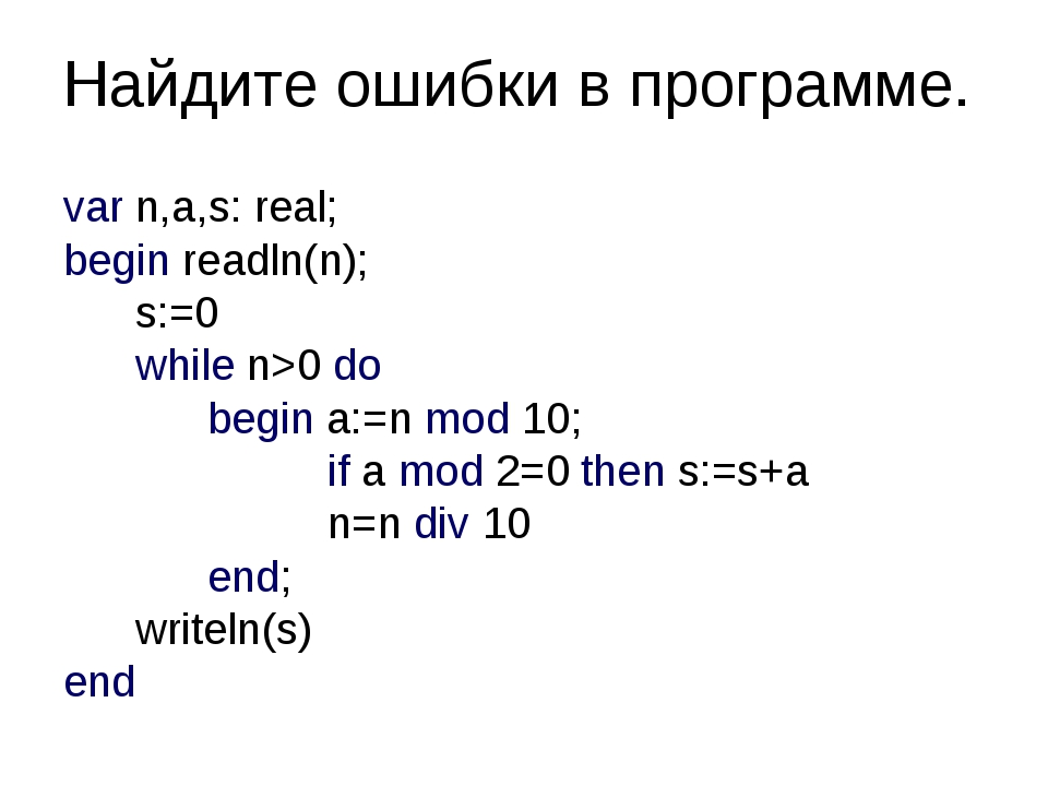Найдите ошибки в программе. var n,a,s: real; begin readln(n); s:=0 while n>0...