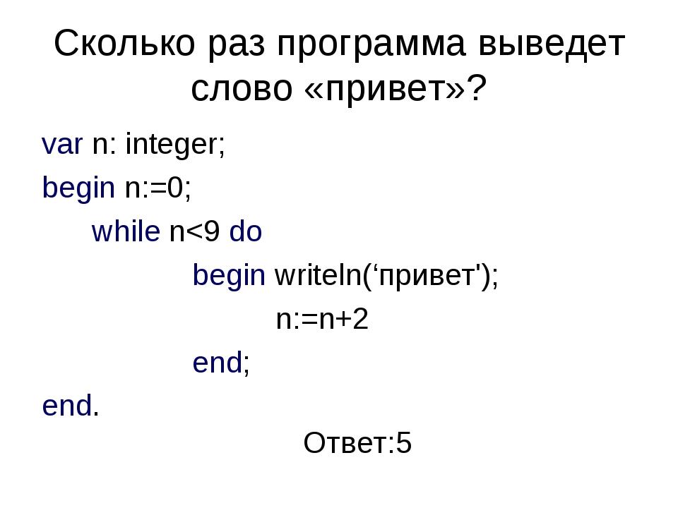 Сколько раз программа выведет слово «привет»? var n: integer; begin n:=0; whi...