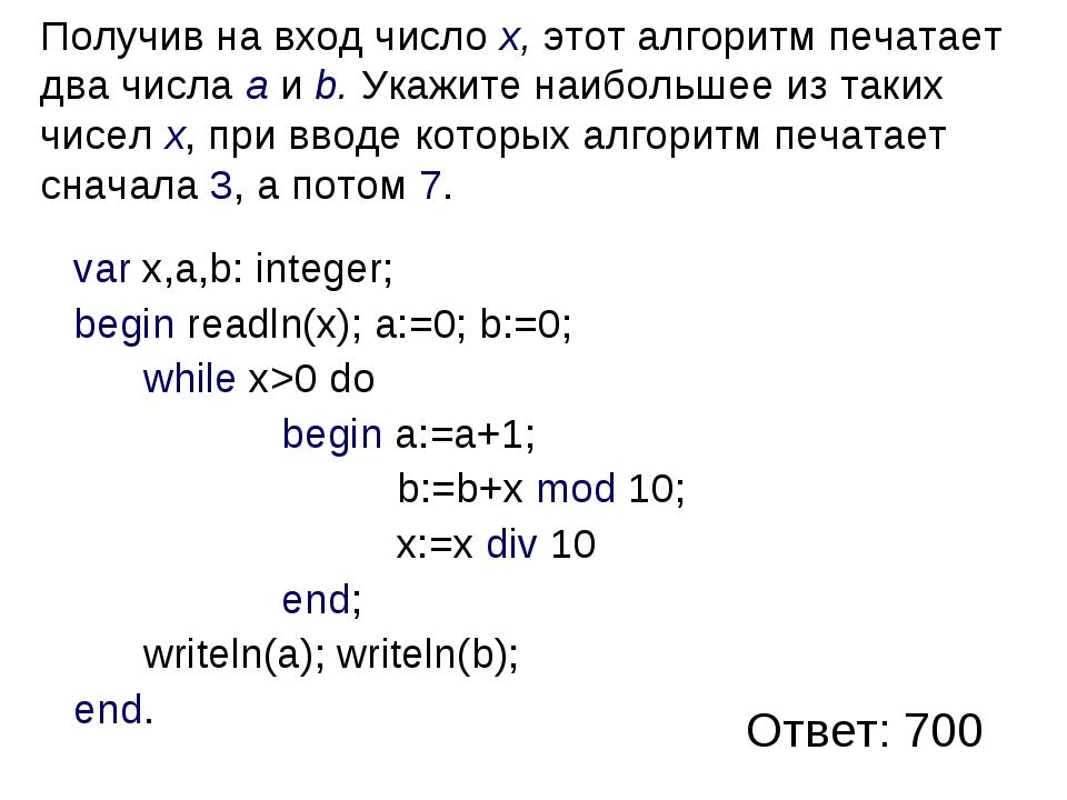 Получив на вход число x, этот алгоритм печатает два числа a и b. Укажите наиб...