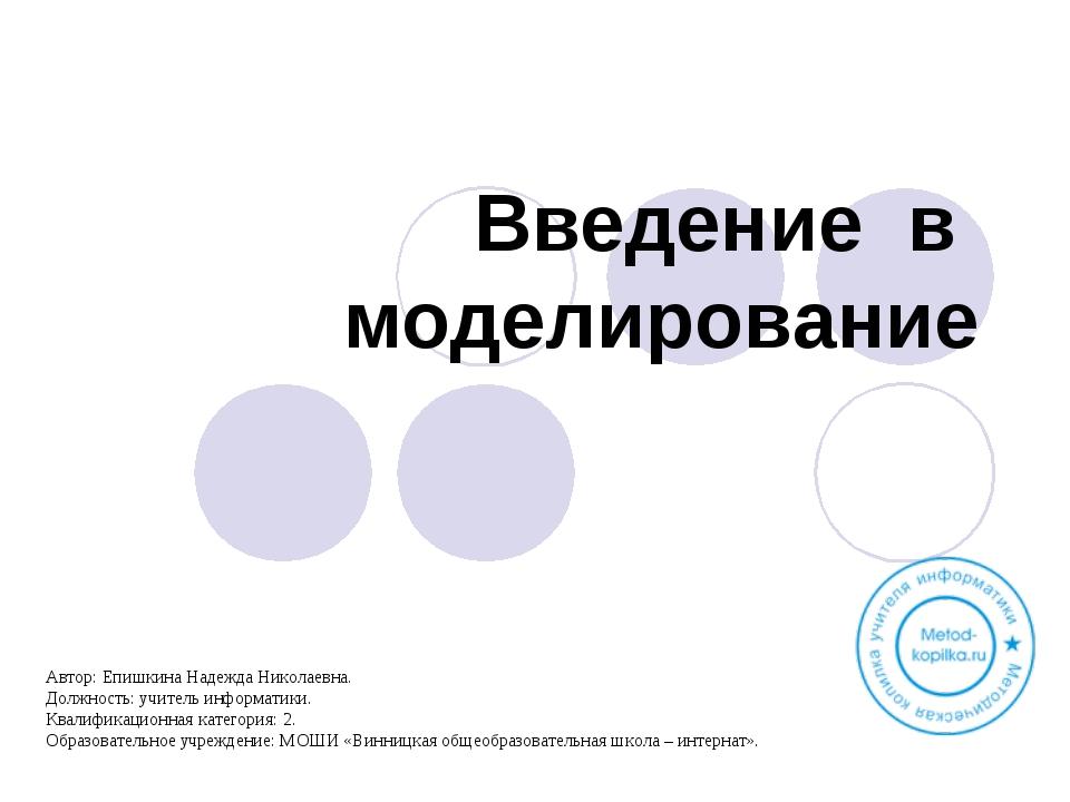 Введение в моделирование Автор: Епишкина Надежда Николаевна. Должность: учите...