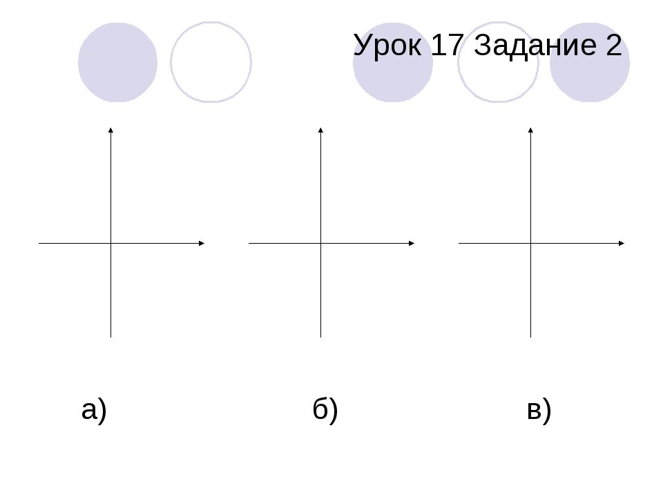 Урок 17 Задание 2 а) б) в)