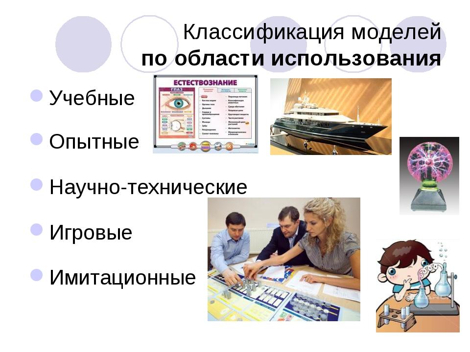 Классификация моделей по области использования Учебные Опытные Научно-техниче...