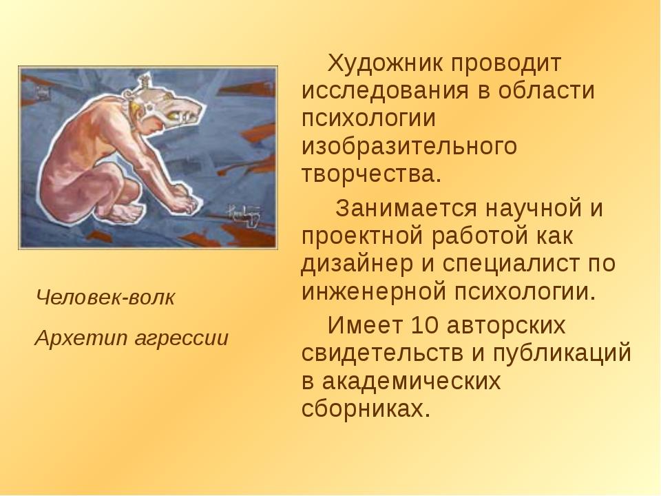 Художник проводит исследования в области психологии изобразительного творчест...