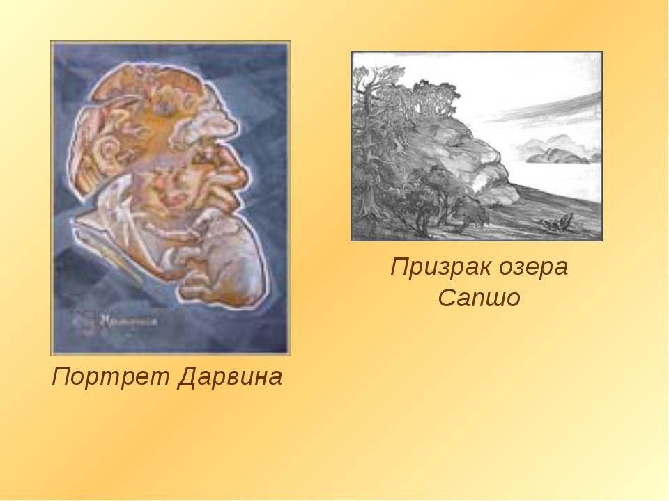 Портрет Дарвина Призрак озера Сапшо