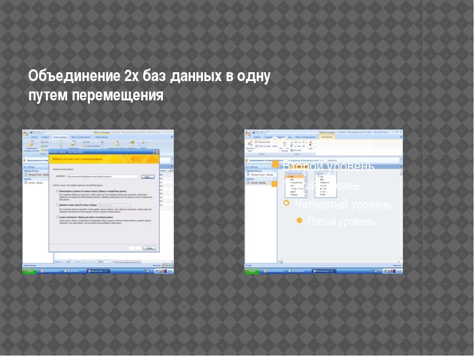 Объединение 2х баз данных в одну путем перемещения