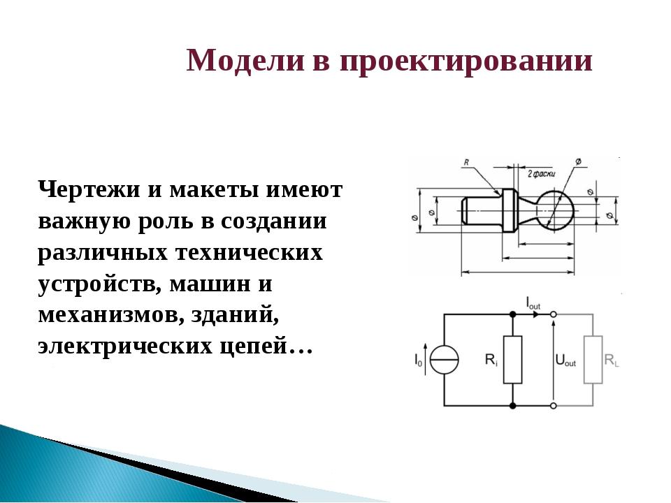 Модели в проектировании Чертежи и макеты имеют важную роль в создании различн...
