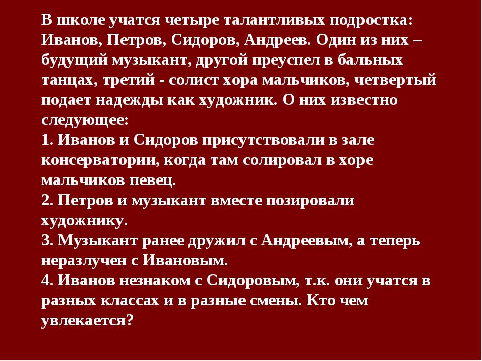 В школе учатся четыре талантливых подростка: Иванов, Петров, Сидоров, Андреев...