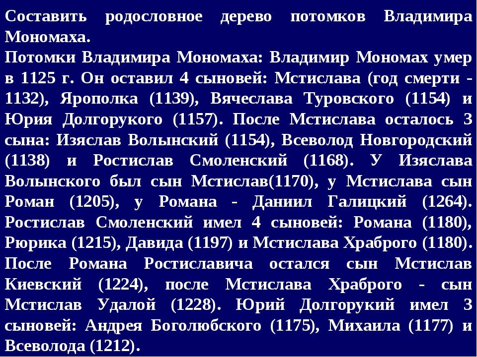 Составить родословное дерево потомков Владимира Мономаха. Потомки Владимира М...