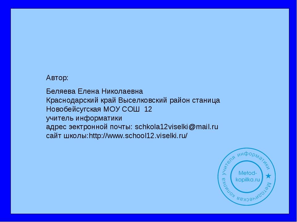 Автор: Беляева Елена Николаевна Краснодарский край Выселковский район станица...