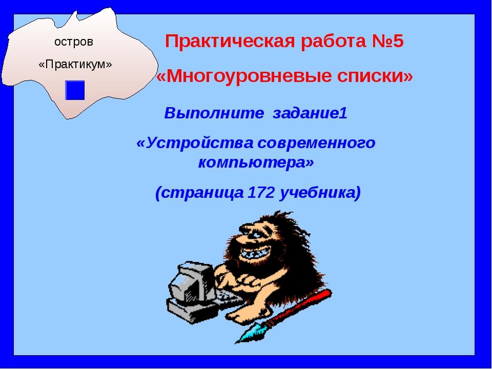 остров «Практикум» Выполните задание1 «Устройства современного компьютера» (с...