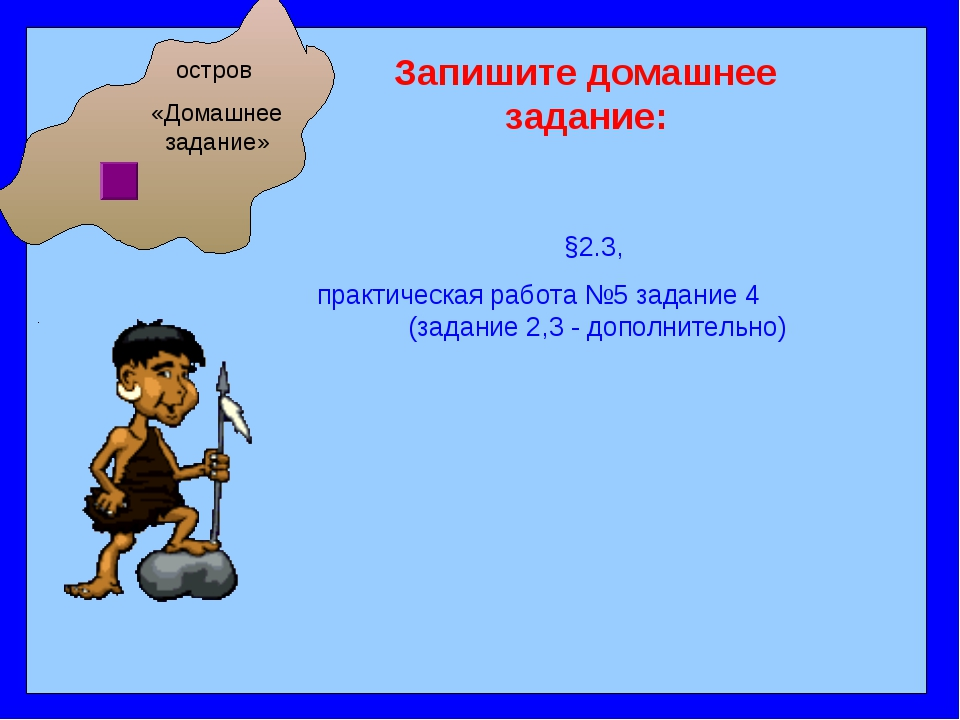 остров «Домашнее задание» §2.3, практическая работа №5 задание 4 (задание 2,3...