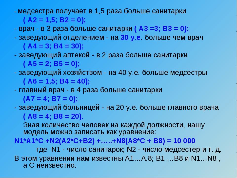 - медсестра получает в 1,5 раза больше санитарки ( А2 = 1,5; В2 = 0); - врач...