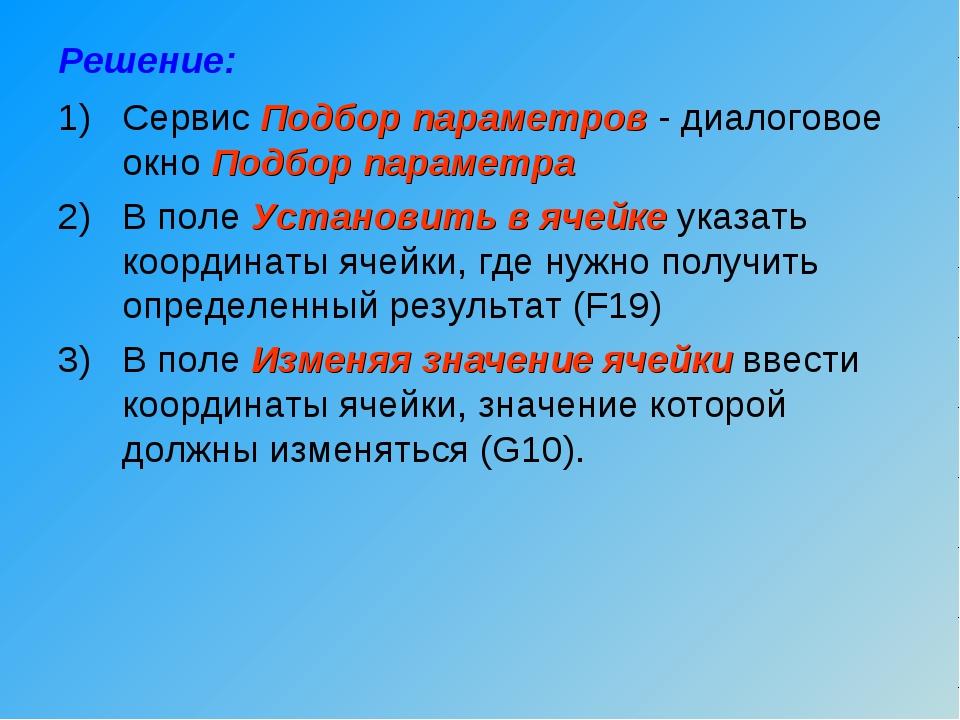 Решение: Сервис Подбор параметров - диалоговое окно Подбор параметра В поле У...