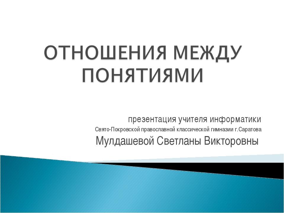презентация учителя информатики Свято-Покровской православной классической ги...