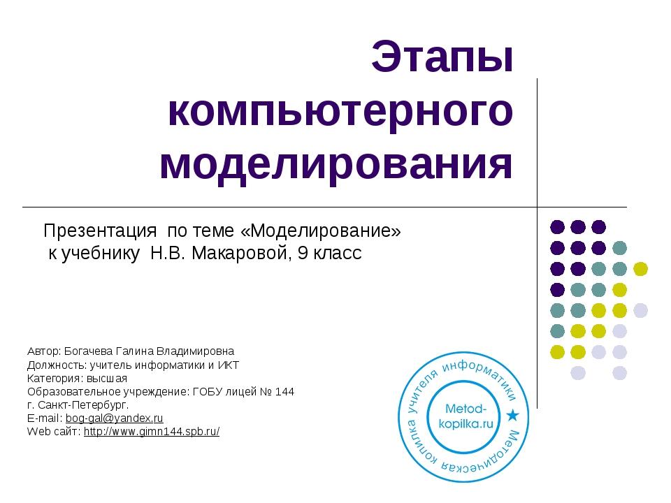 Этапы компьютерного моделирования Презентация по теме «Моделирование» к учебн...