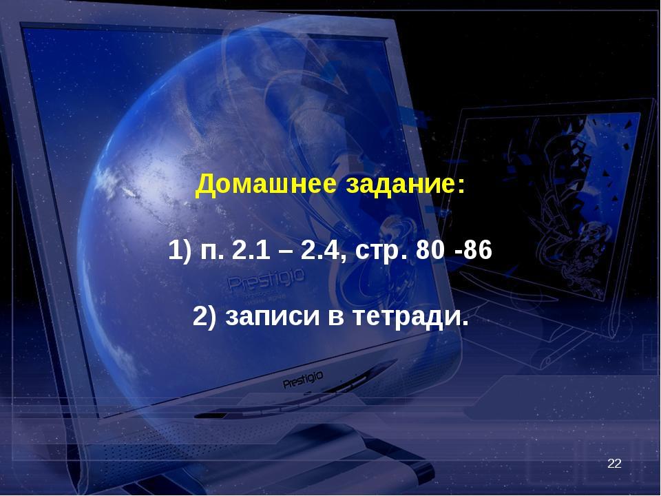 * Домашнее задание: п. 2.1 – 2.4, стр. 80 -86 записи в тетради.