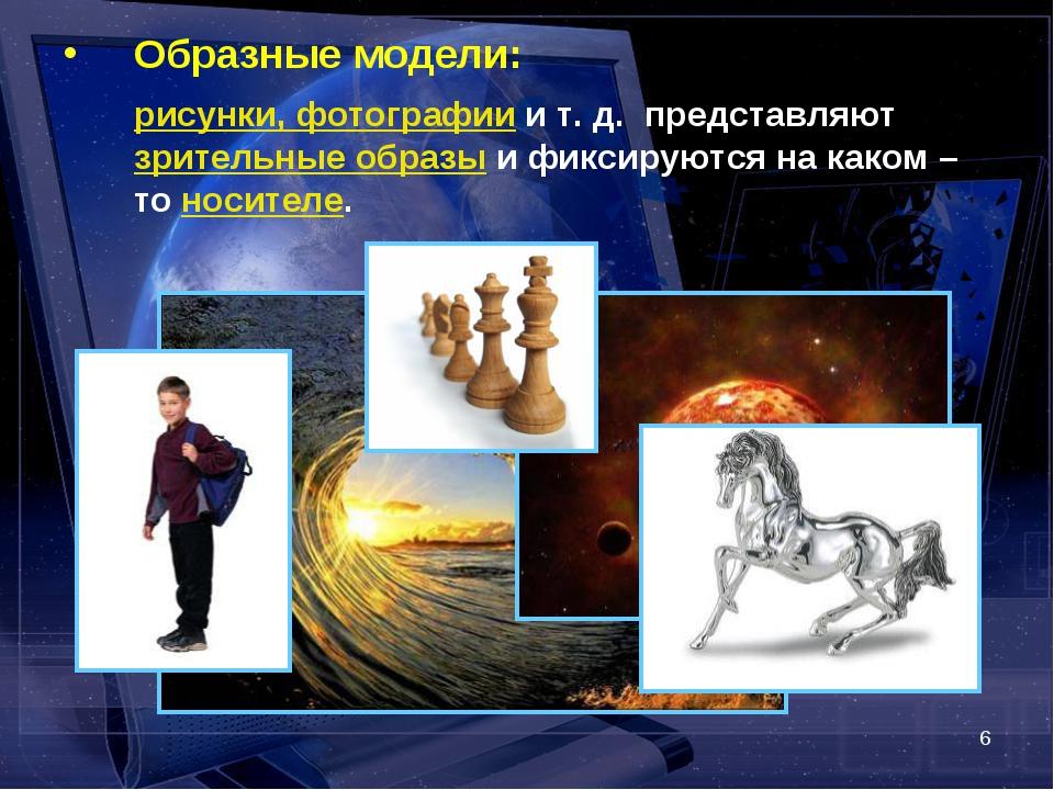 * Образные модели: рисунки, фотографии и т. д. представляют зрительные образ...