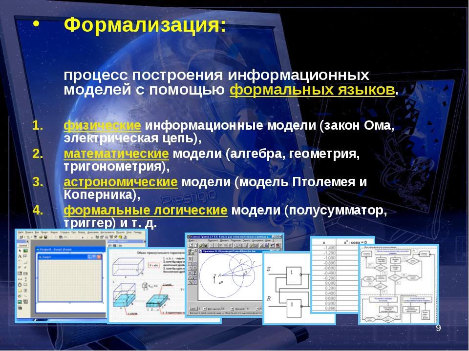 * Формализация: процесс построения информационных моделей с помощью формальн...