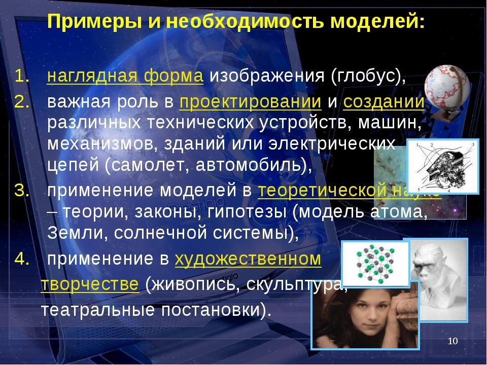 * Примеры и необходимость моделей: наглядная форма изображения (глобус), важ...