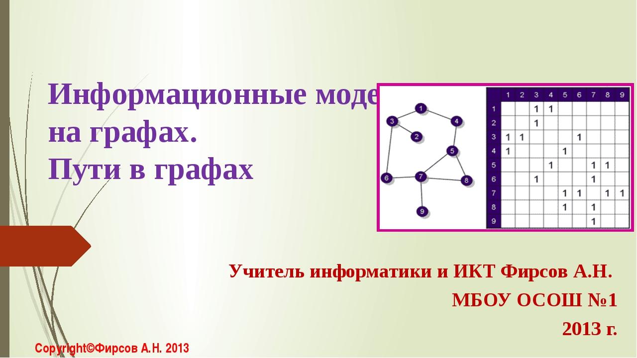 Информационные модели на графах. Пути в графах Учитель информатики и ИКТ Фирс...