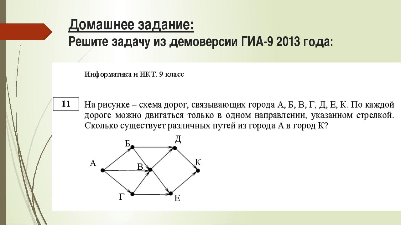 Домашнее задание: Решите задачу из демоверсии ГИА-9 2013 года: