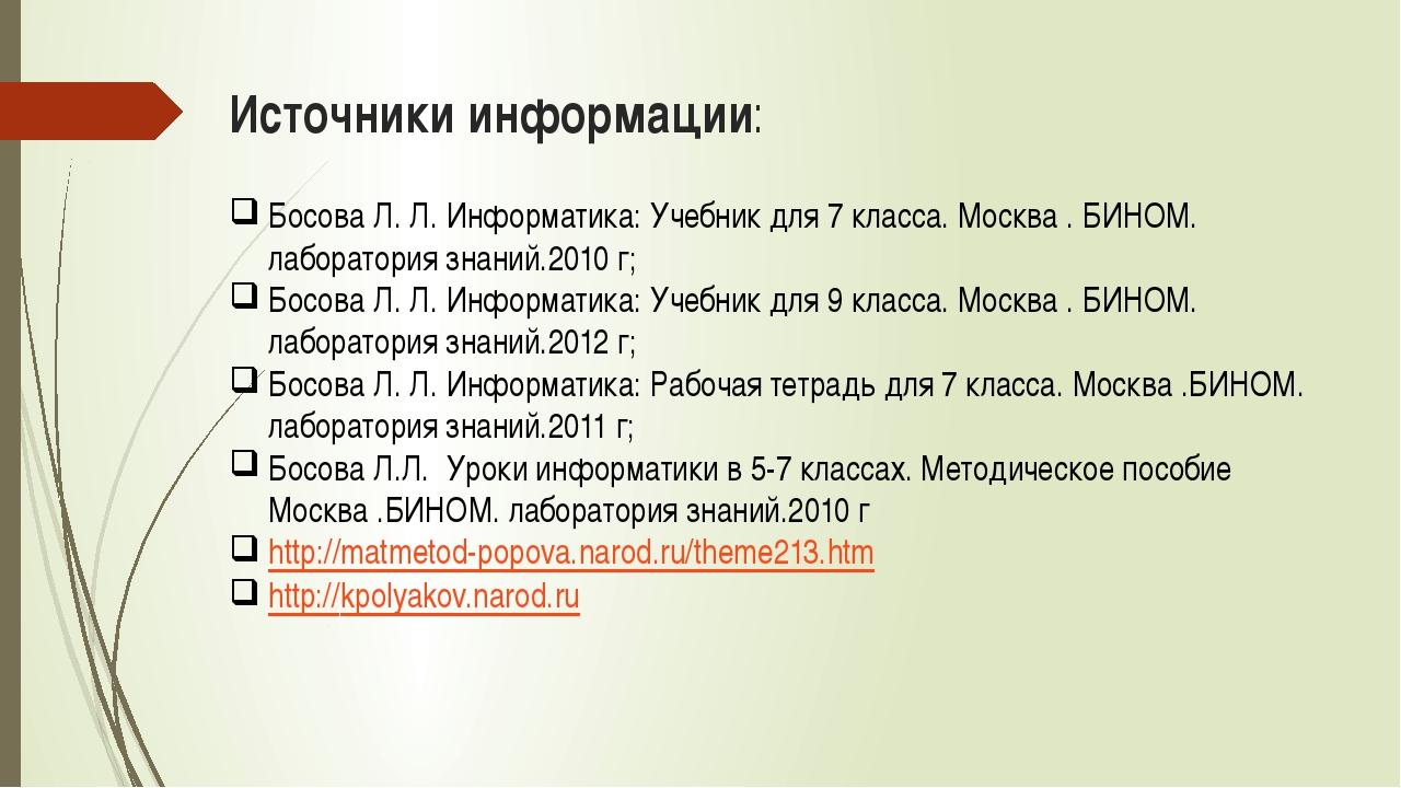 Источники информации: БосоваЛ.Л. Информатика: Учебник для 7класса. Москва...