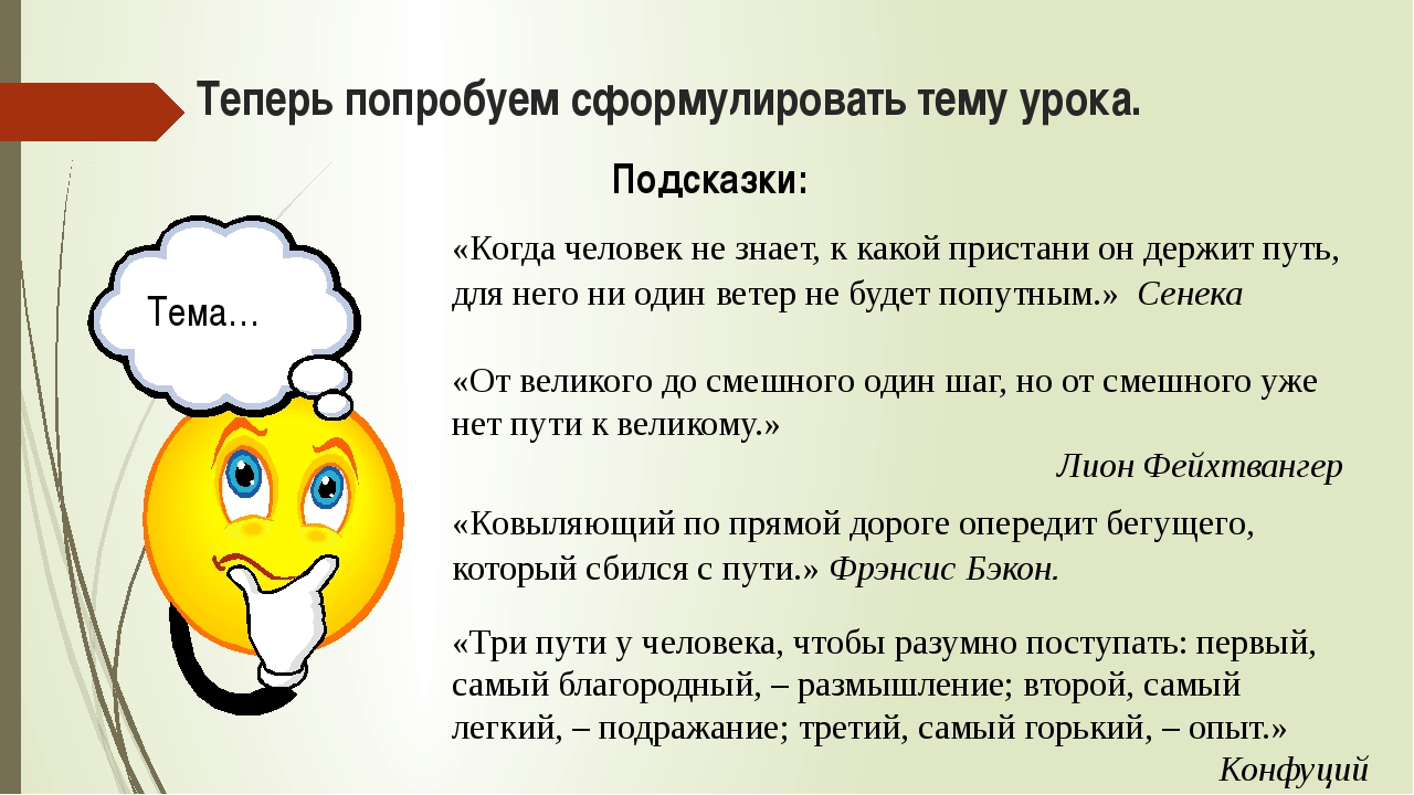 Теперь попробуем сформулировать тему урока. Тема… «Когда человек не знает, к...