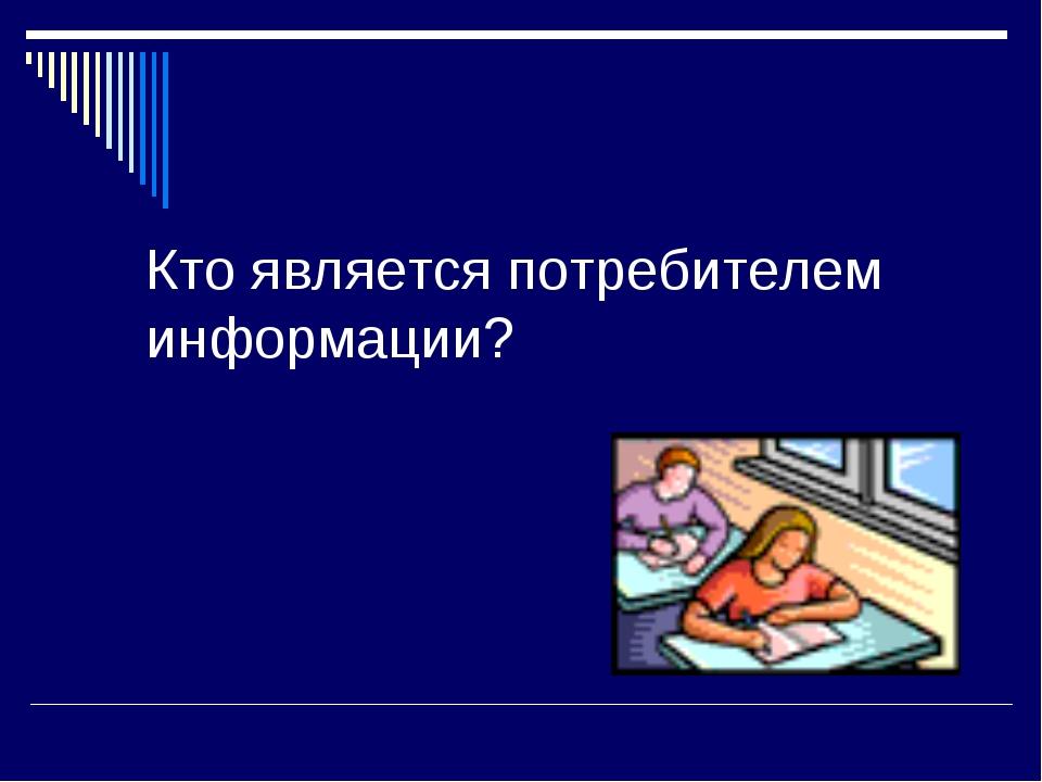 Кто является потребителем информации?