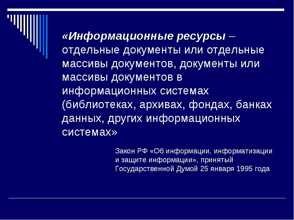 «Информационные ресурсы – отдельные документы или отдельные массивы документо...