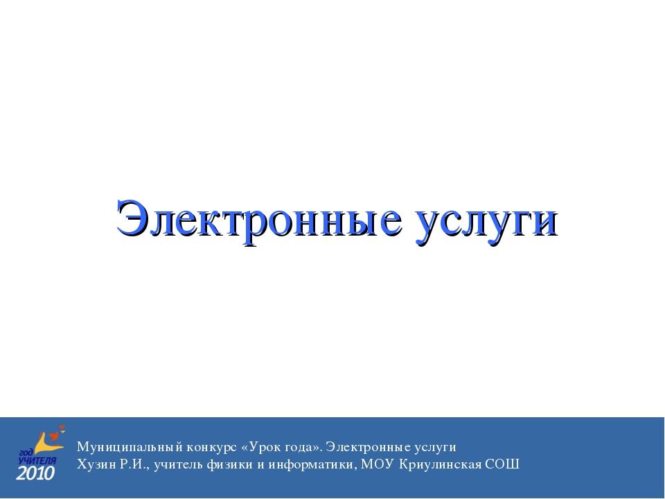 Муниципальный конкурс «Урок года». Электронные услуги Хузин Р.И., учитель физ...