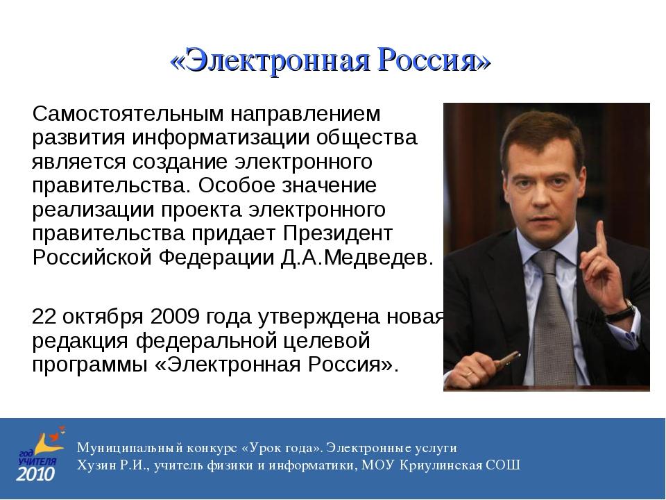 «Электронная Россия» Самостоятельным направлением развития информатизации об...