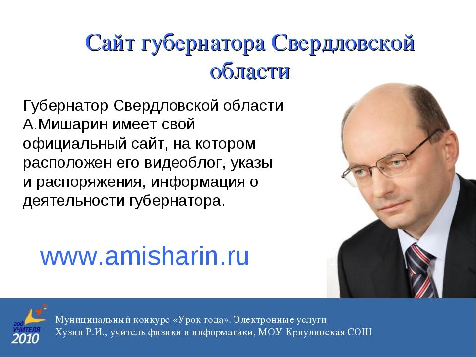 Губернатор Свердловской области А.Мишарин имеет свой официальный сайт, на ко...