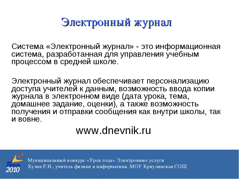 Система «Электронный журнал» - это информационная система, разработанная для...