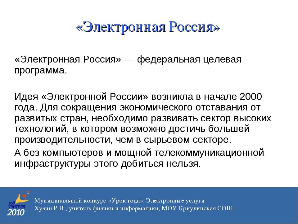 «Электронная Россия» «Электронная Россия» — федеральная целевая программа....